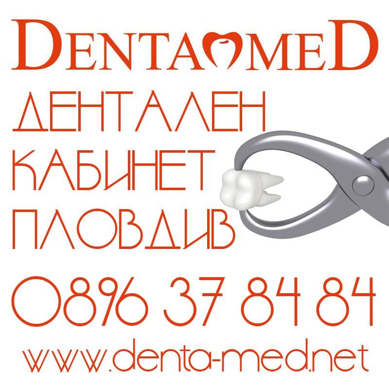 Изработка на сайт за Дентален Кабинет Дента Мед в Пловдив
