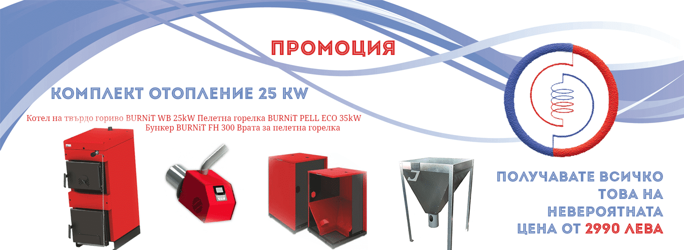 Климатици, Камини, Котли,Соларни Системи и Термопомпи в Пловдив на ниски цени