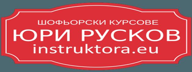 Изработка на фирмен сайт за Шофьорски курсове