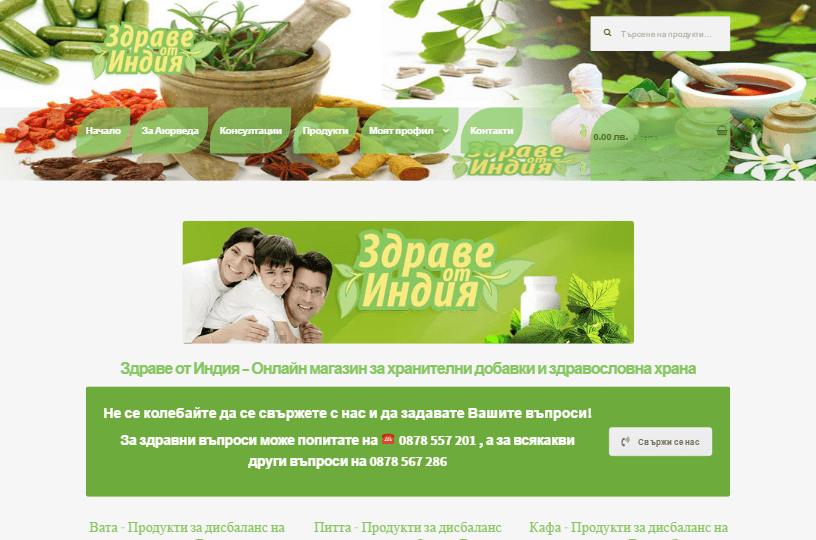 Здраве от Индия – Онлайн магазин за хранителни добавки и здравословна храна