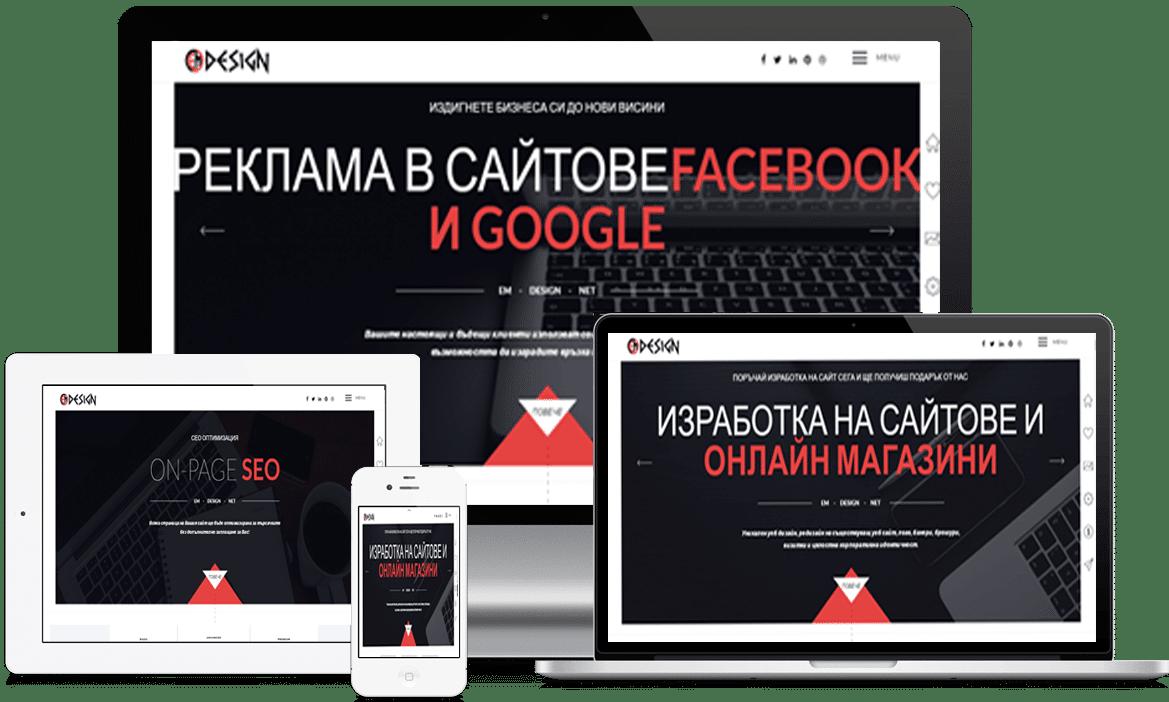 Изработка на сайтове и онлайн магазини в Пловдив с Адаптивен Уеб Дизайн на супер цени