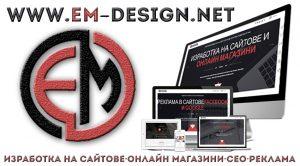 Изработка и поддръжка на сайтове и Онлайн магазини, СЕО Оптимизация и Реклама в Пловдив на ниски цени