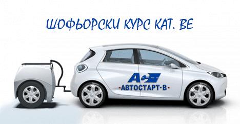 Изработка на сайт за Учебен Център Автостарт-В