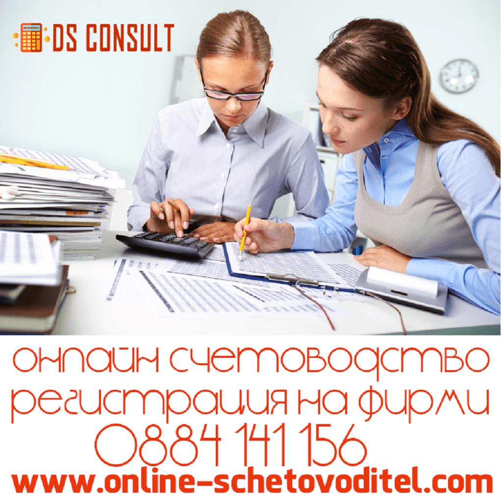 Изработка на фирмен сайт за Онлайн Счетоводство и Регистрация на фирми