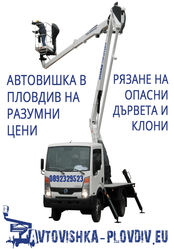 Изработка на фирмен сайт за Avtovishka-Plovdiv.eu