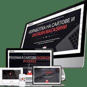 Изработка на сайт - Премиум
