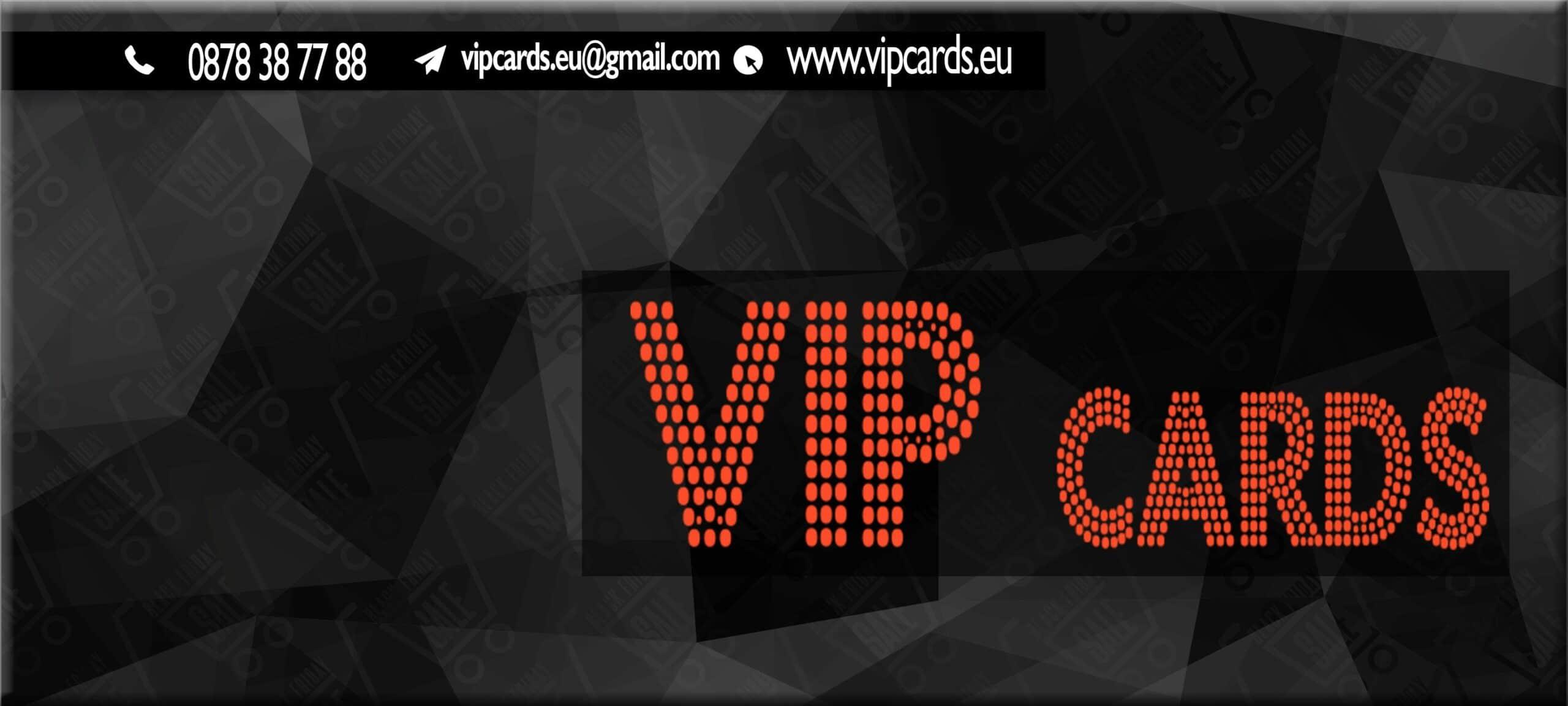 Изработка на сайт за промоционални оферти – VIPcards.eu