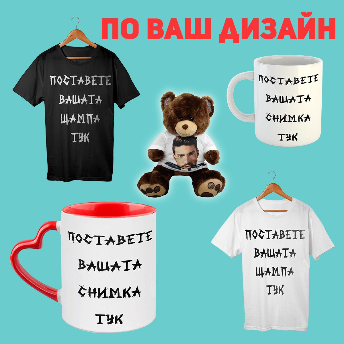 Изработка на онлайн магазин за Podarilnik.com