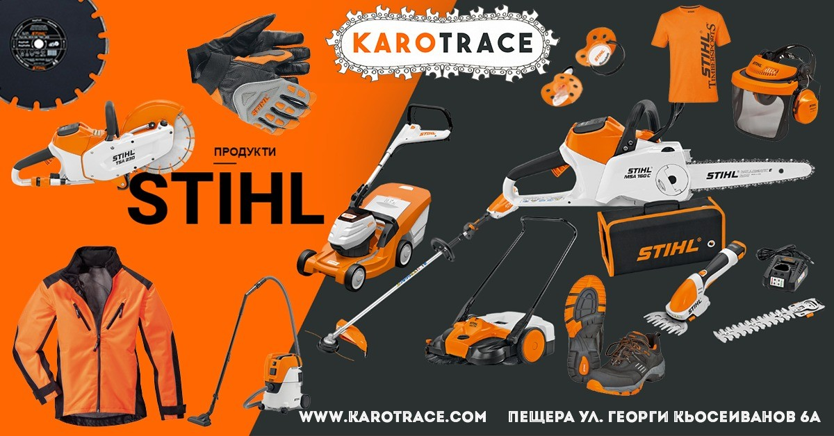 Изработка на онлайн магазин за градинска техника - Karotrace.com