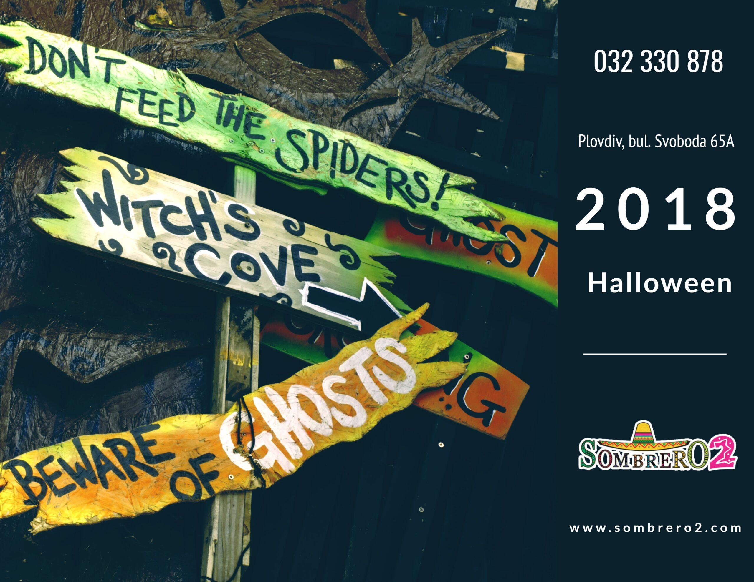 Изработка на банери за Хелоуин