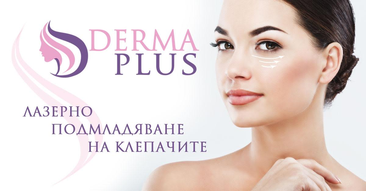 Изработка на сайт за DermaPlus.BG