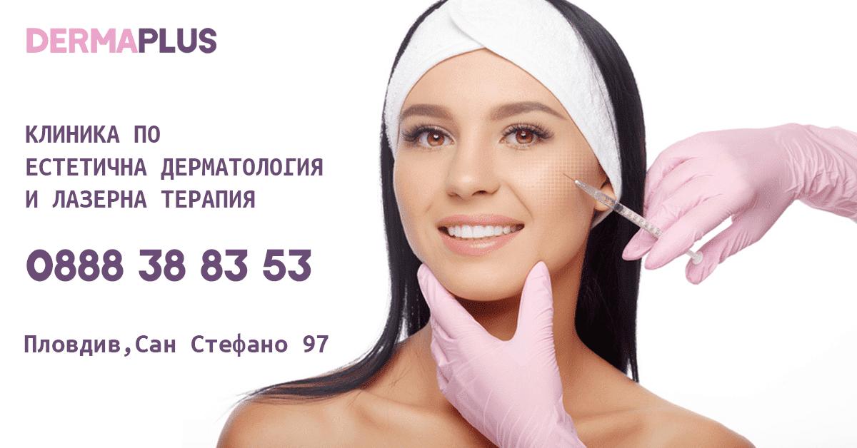 Изработка на сайт за Клиника DermaPlus