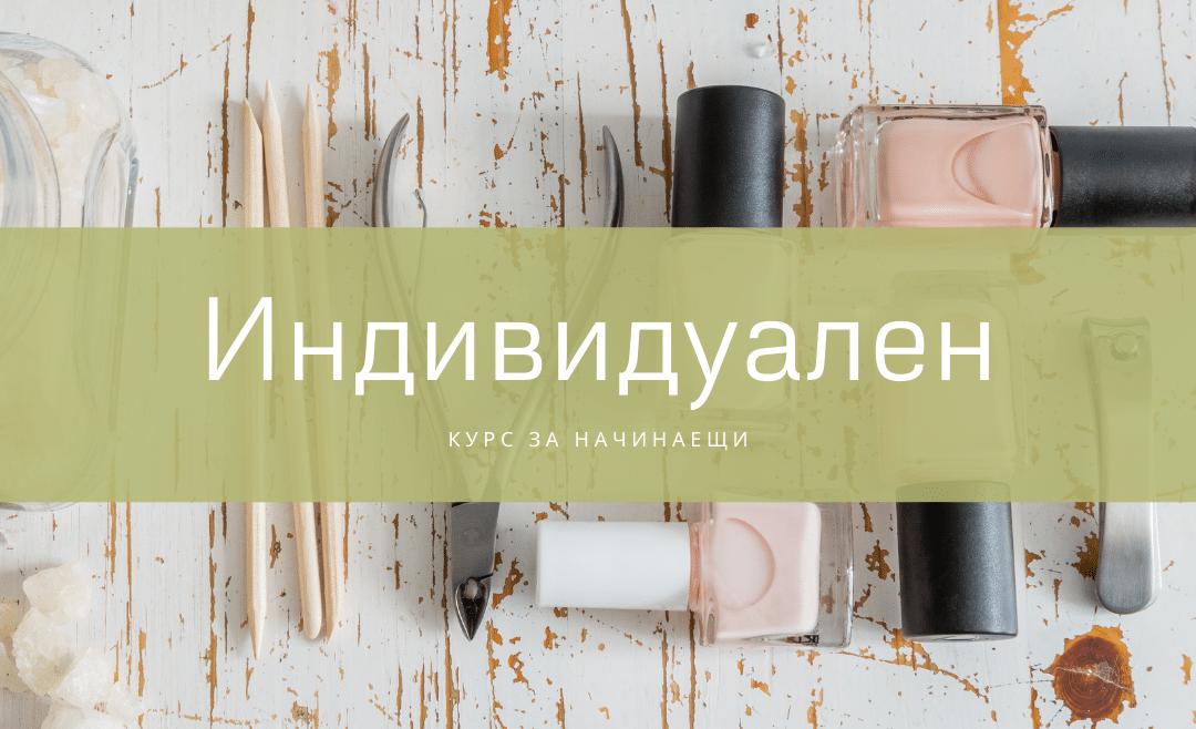 Индивидуален курс маникюр Пловдив