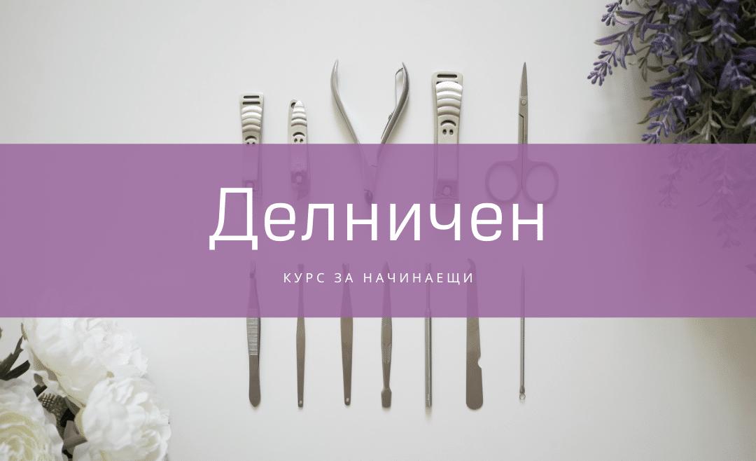 Изработка на сайт за Kурсове и семинари за маникюристи и козметици