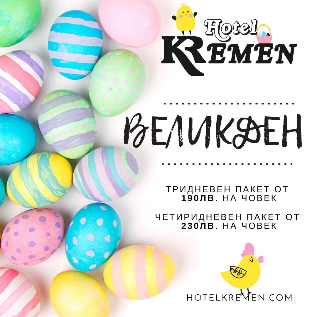 Easter Hotel Kremen