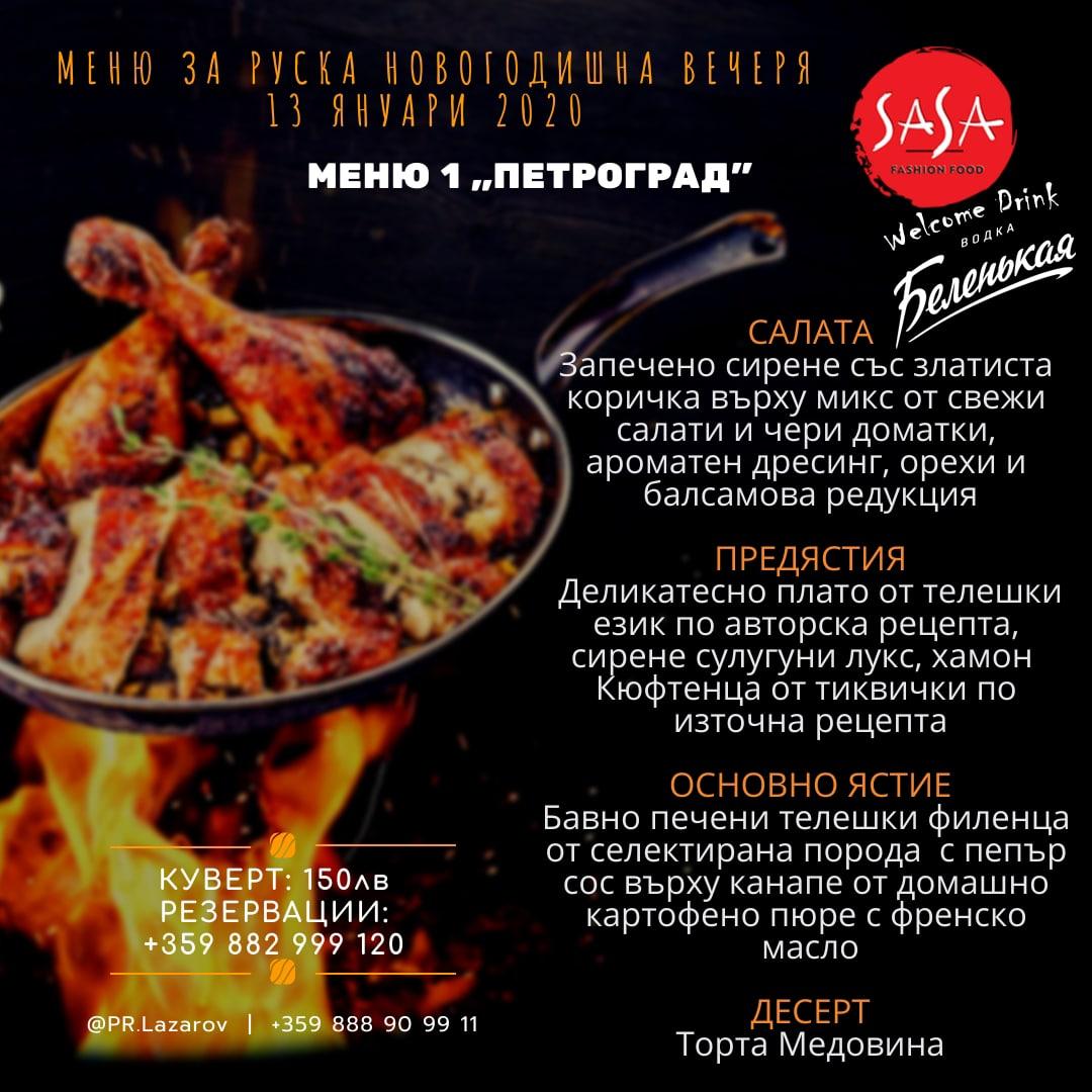 Изработка на сайт за PR Лазаров